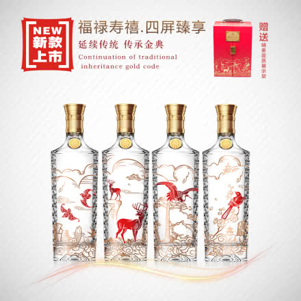 五粮液股份福禄寿禧四屏臻享52°浓香型白酒500ml*4瓶礼盒套装