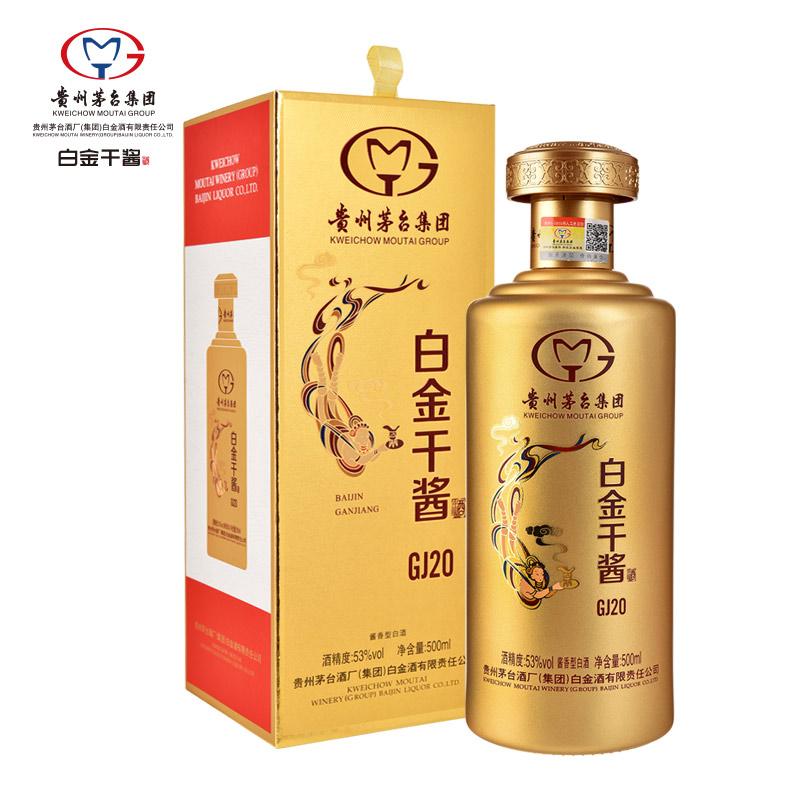 53°贵州茅台集团白金酒公司白金干酱GJ20白酒坤沙酒酱香白酒 500ml