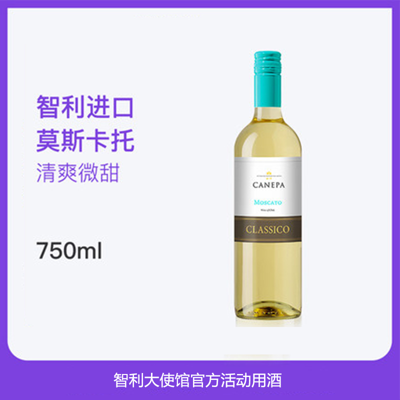 智利原瓶进口红酒 卡内奇莫斯卡托甜白葡萄酒750ml 【送香槟杯】