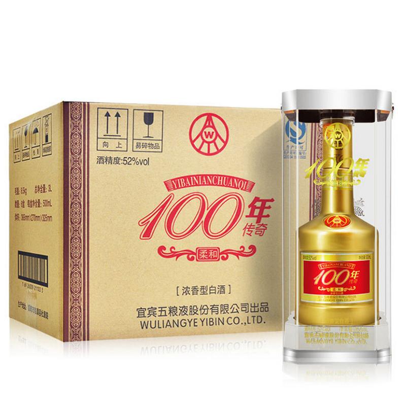 52°宜宾五粮酿造100年传奇柔和亚克力装浓香型白酒整箱500ml*6瓶【扫码价598】