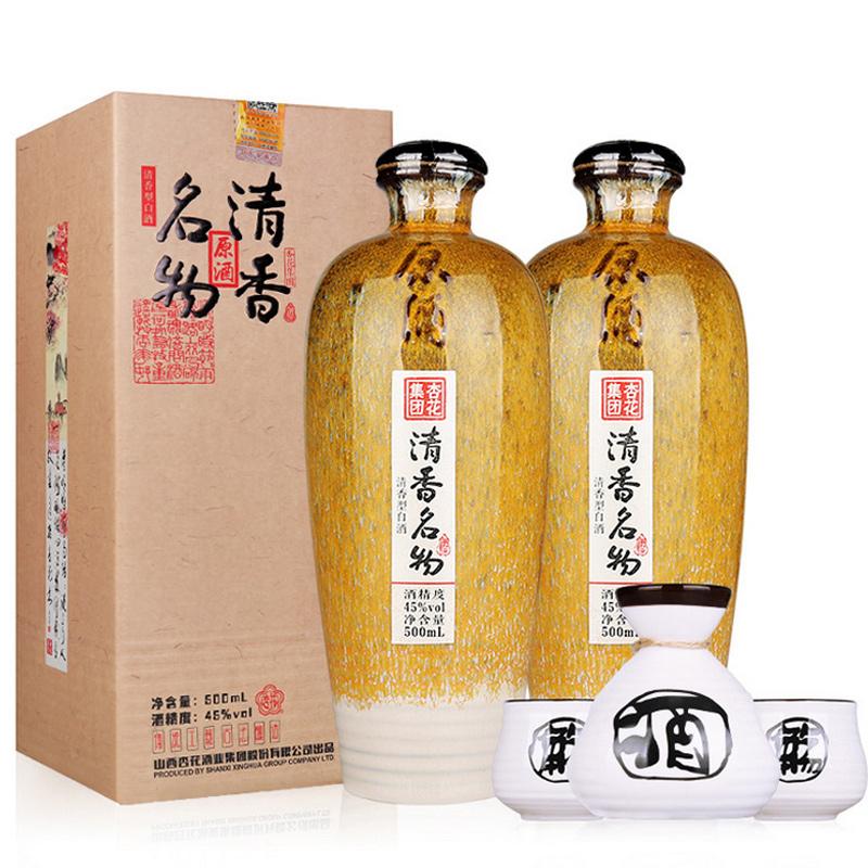45°山西杏花集团清香名物粮食酒礼品礼盒酒清香型白酒500ml*2瓶装