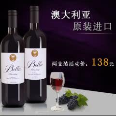 澳洲原瓶原装进口安娜贝拉Friendship西拉(SHIRAZ)干红葡萄酒750ml两支装