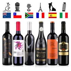 六国之恋葡萄酒组合750ml*6 (澳洲、智利、南非、法国、西班牙、意大利)
