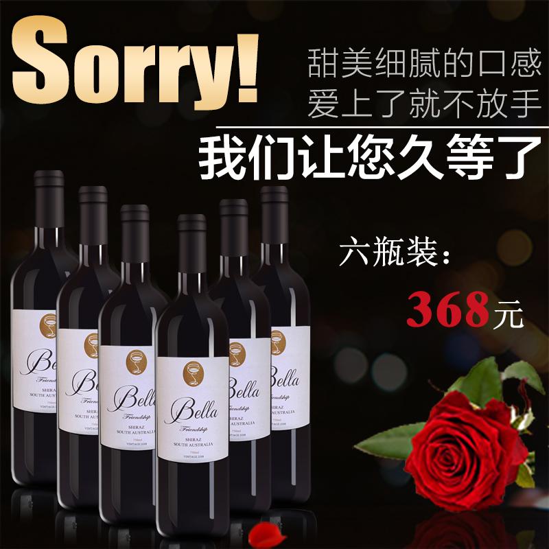 澳洲原瓶原装进口安娜贝拉Friendship西拉(SHIRAZ)干红葡萄酒750ml六瓶装
