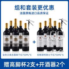 法国原瓶进口拉古缘纳金色天使赤霞珠葡萄酒750ml*6+法国玛格丽特骑士干红750ml*6