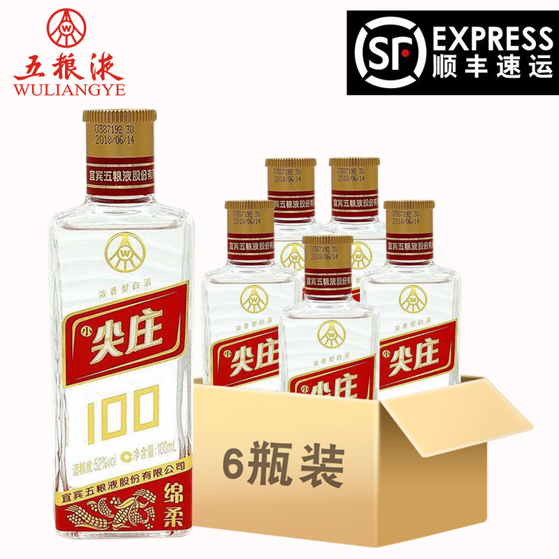 52°五粮液股份尖庄绵柔100小酒浓香型白酒整箱特价纯粮食酿造100mL6瓶装