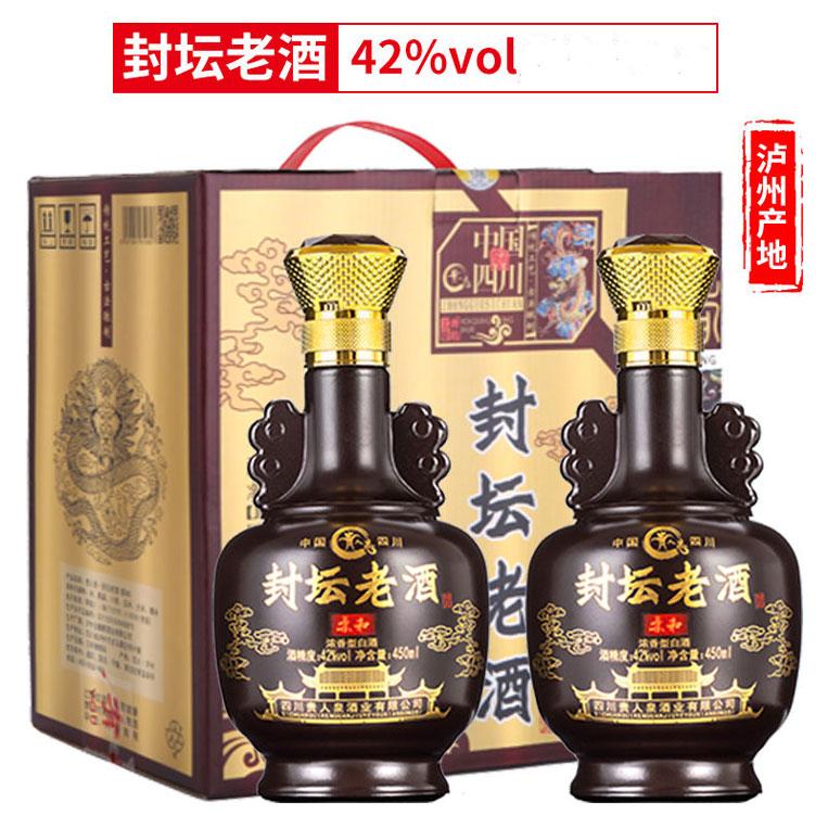 42°泸州浓香型纯粮食白酒封坛老酒礼盒装450ml*2瓶
