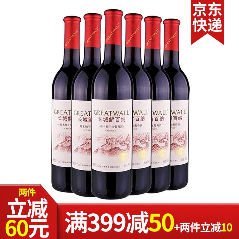 中国长城烟台解百纳·橡木桶优选干红葡萄酒750ml(6瓶装)