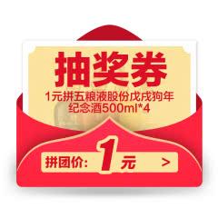 五粮液股份戊戌狗年纪念酒500ml*4  抽奖券