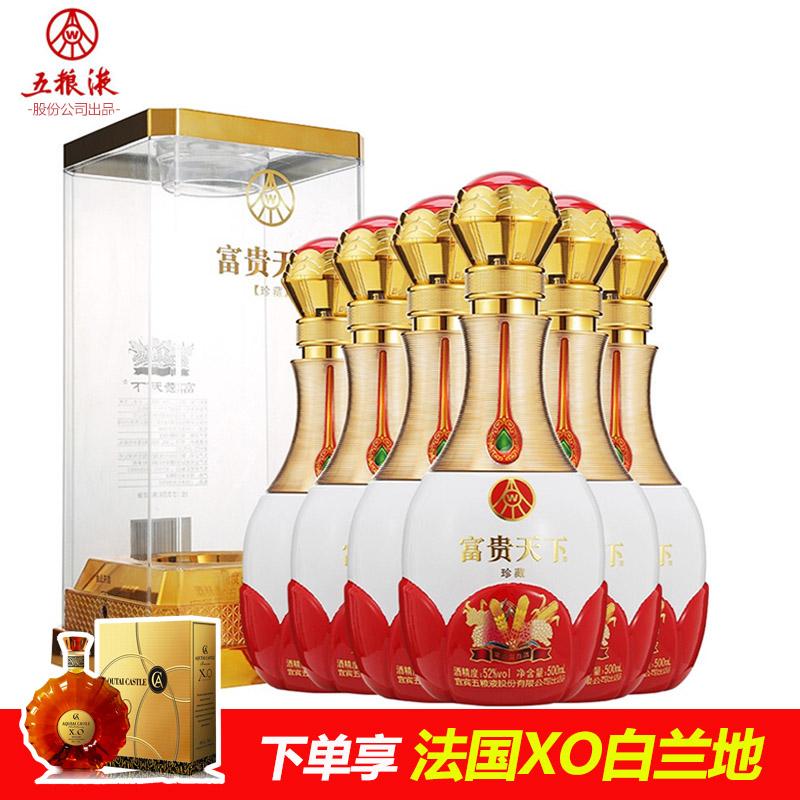 52°五粮液股份公司富贵天下珍藏浓香型白酒 500ml(6瓶)