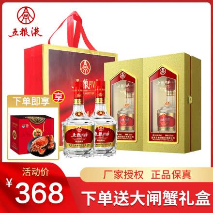 52度 五粮液股份公司出品 浓香型白酒 收藏送礼 PTVIP醇品精装500ml*2瓶
