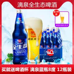 桂林特产漓泉啤酒蓝瓶1998全生态500ML啤酒(12瓶)