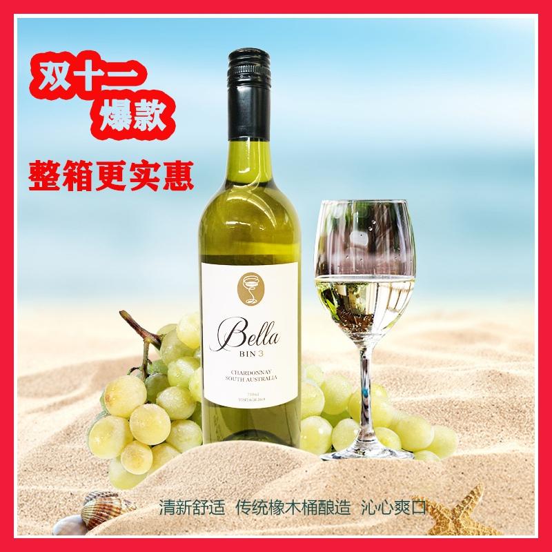 澳洲原瓶原装进口安娜贝拉BIN3霞多丽(CHARDON)干白葡萄酒750ml单支装