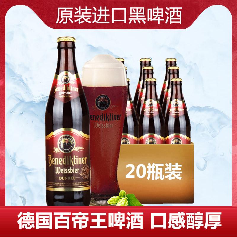 德国进口啤酒百帝王小麦黑啤酒500ml(20瓶装)