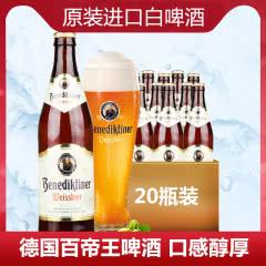 德国进口啤酒百帝王小麦啤酒白啤酒500ml(20瓶装)
