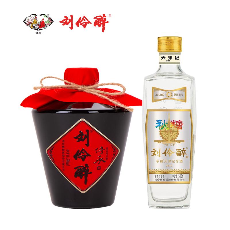 60° 刘伶醉 传承 500ml+54° 刘伶醉 天津秋糖纪念酒 500ml