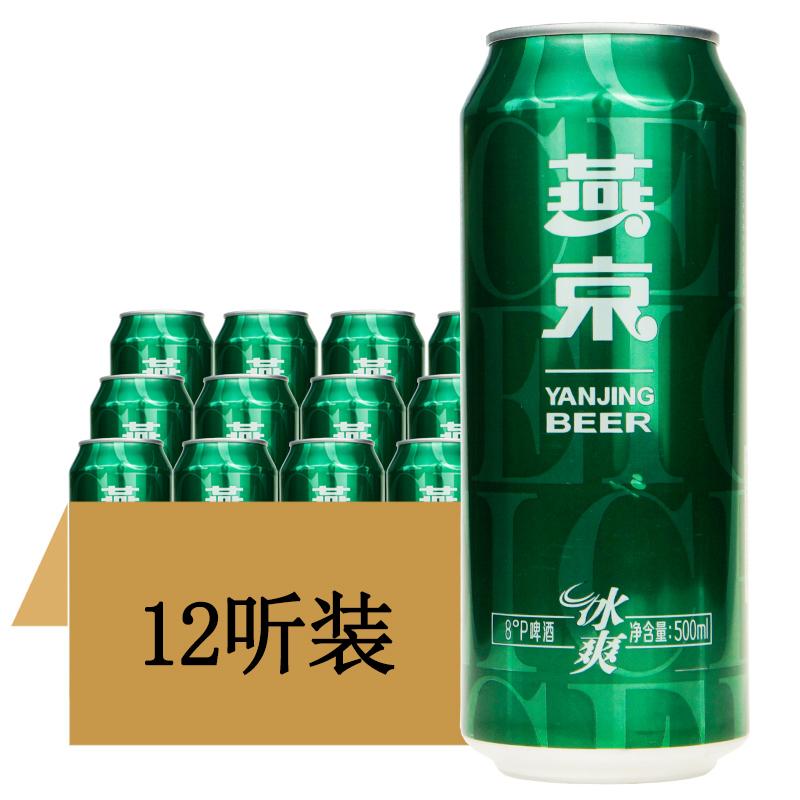 燕京啤酒 8度冰爽 500ml(12听装)