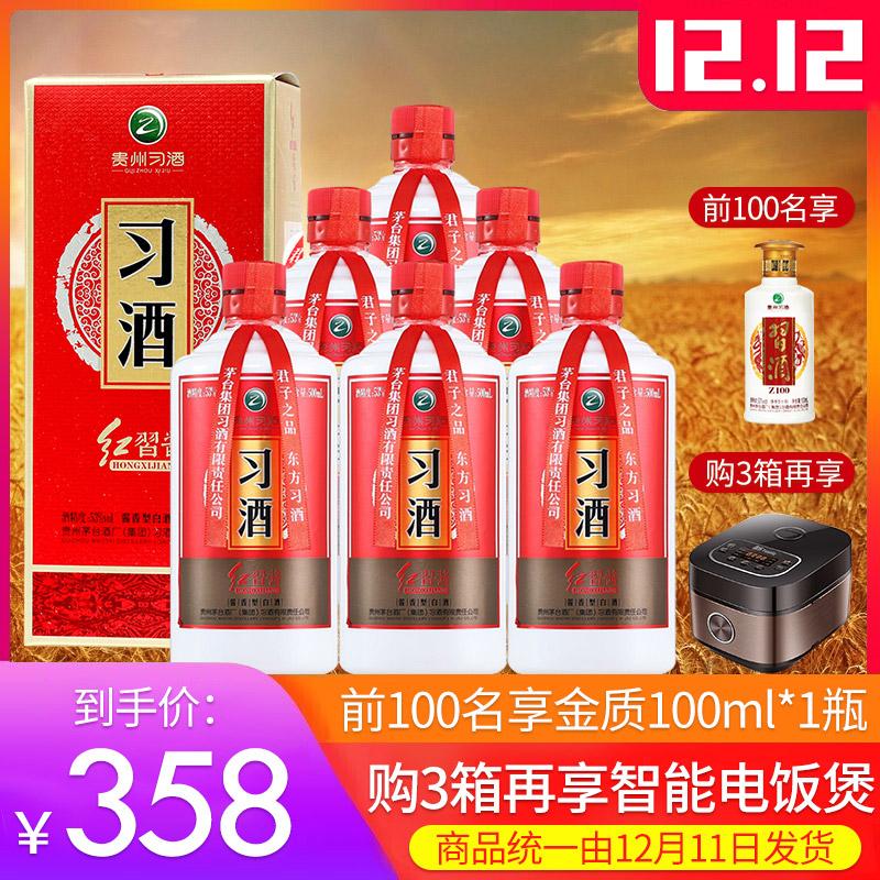53°茅台集团习酒红习酱酱香型白酒500ml(6瓶装)