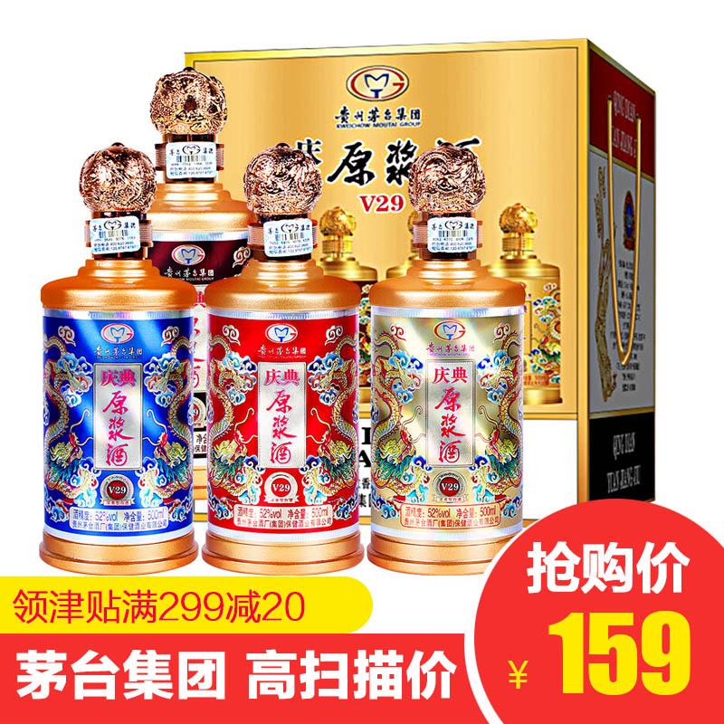 52º贵州茅台集团V29庆典原浆酒整箱白酒礼品酒礼盒装500ml*4