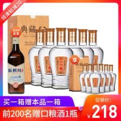 【酒仙甄选】52°扳倒井 典藏52_500ml*6瓶 整箱装