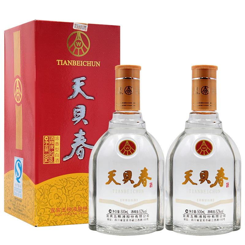 52°五粮液天贝春浓香型500ml*2瓶(2015年)