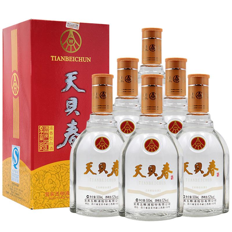52°五粮液天贝春浓香型500ml*6瓶(2015年)
