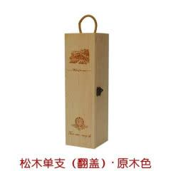 红酒礼盒 红酒单支礼盒 红酒单支木盒 礼盒送礼(不含酒)