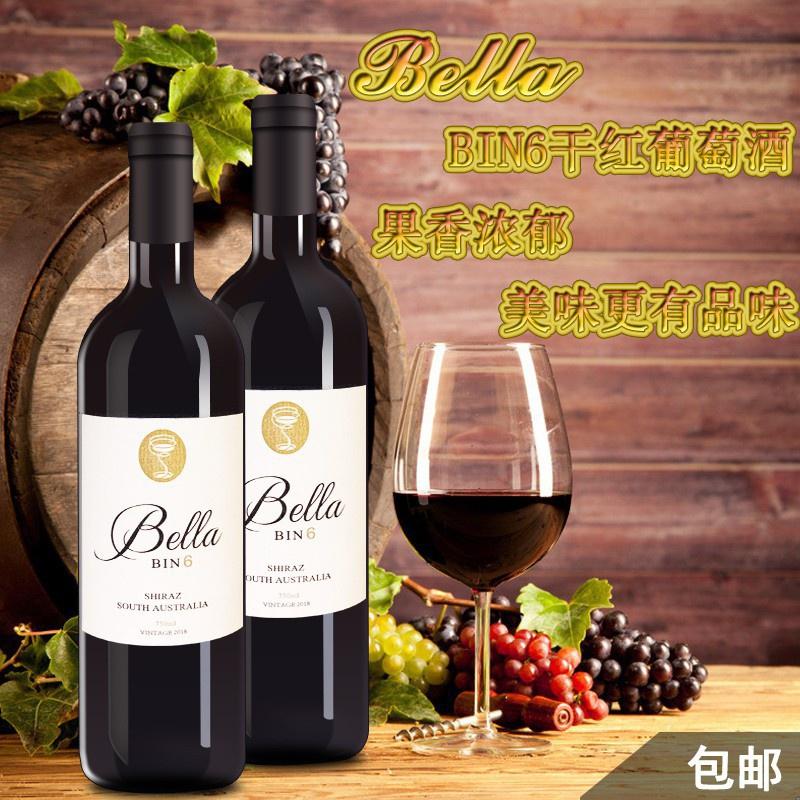 澳洲原瓶原装进口安娜贝拉BIN6西拉(SHIRAZ)干红葡萄酒750ml两瓶装买一赠一