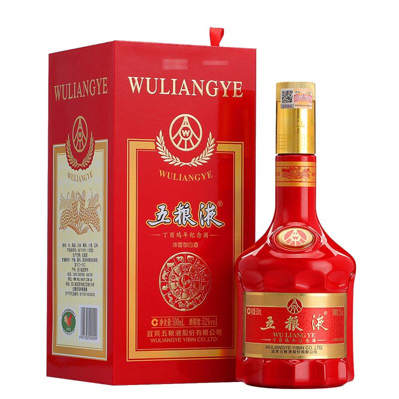 五粮液 丁酉鸡年纪念酒 52°500ml单瓶浓香型白酒