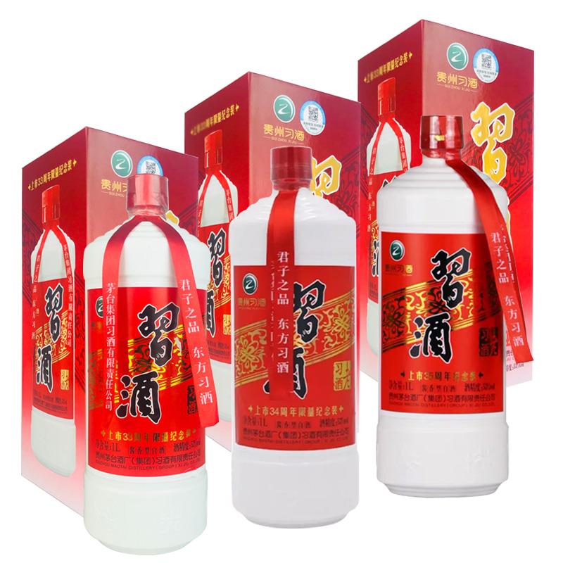 53°习酒1L 上市(33周年+34周年+35周年组合3瓶)纪念装 酱香型