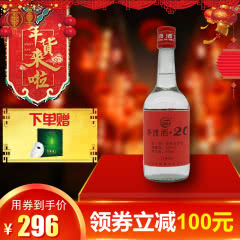 52°李渡酒20 500ml 浓特兼香型 瓶装酒 白酒  纯粮酒 送礼