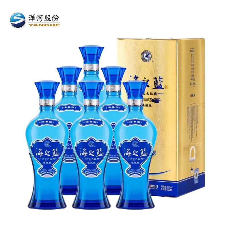 52°洋河 蓝色经典 海之蓝520ml*6 整箱装 绵柔浓香型白酒