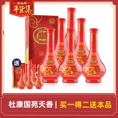 52°陕西白水杜康国苑天香浓香型白酒475ml*6(整箱)