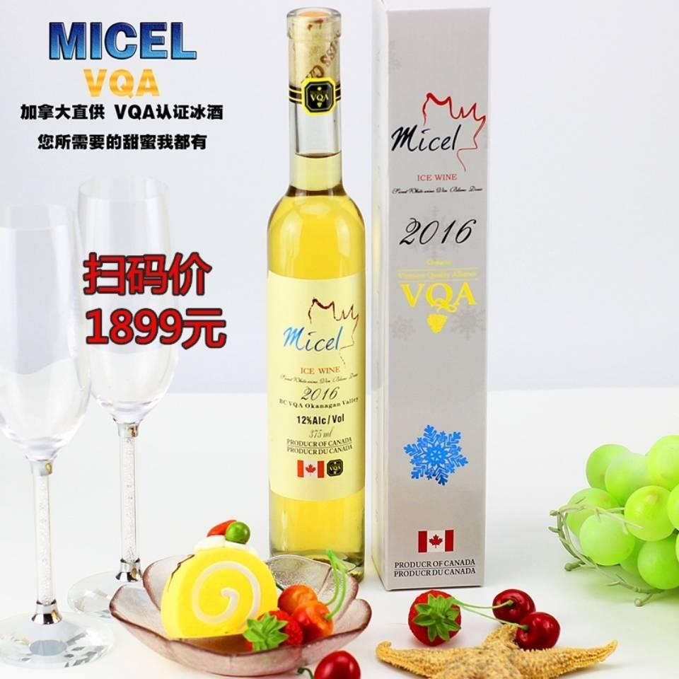 加拿大进口VQA级米歇尔黄金冰酒葡萄酒特价冰酒375ml