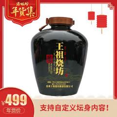 53°王祖烧坊•私人订制 五斤大坛2500ml