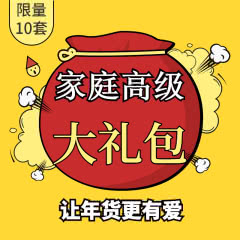 【神级礼包】五岭洞藏年货家庭高级大礼包(限量10套)