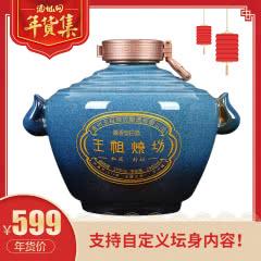 53°王祖烧坊 私人订制双耳坛  高端礼盒2500ml