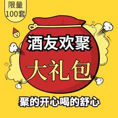 【神级礼包】五岭洞藏年货酒友欢聚大礼包(限量100套)
