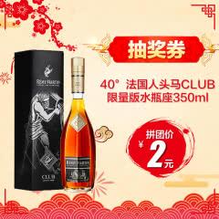 40°法国人头马CLUB优质香槟区干邑白兰地限量版水瓶座350ml(抽奖券)