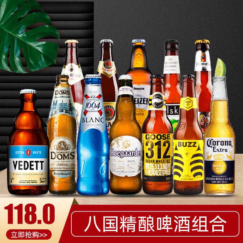 八国精酿12瓶组合