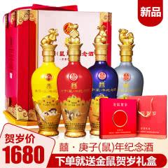 52°五粮液股份庚子鼠年生肖纪念酒浓香型白酒礼盒装 500ml*4