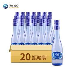 52° 洋河白酒 洋河蓝优 口感绵柔浓香型白酒 200ml*20 整箱装
