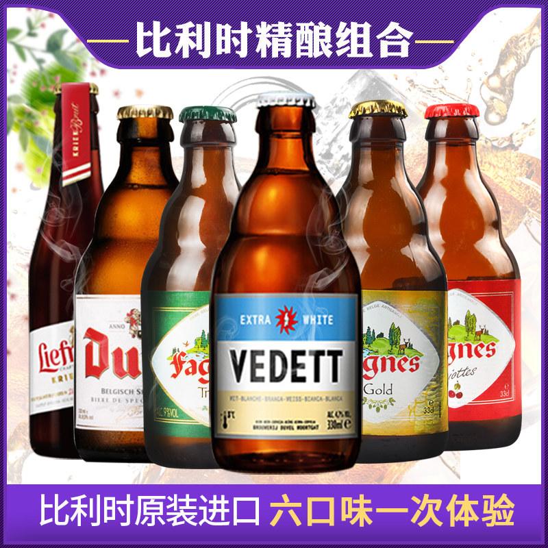 比利时进口精酿啤酒6瓶