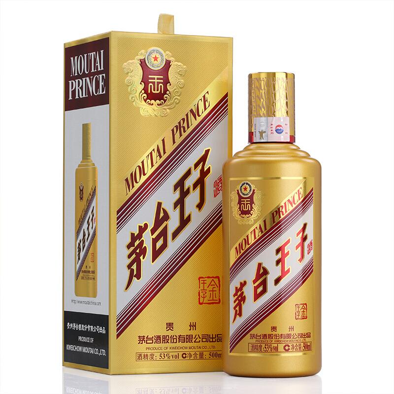 【爆款】53°茅台王子酒(金王子)500ml