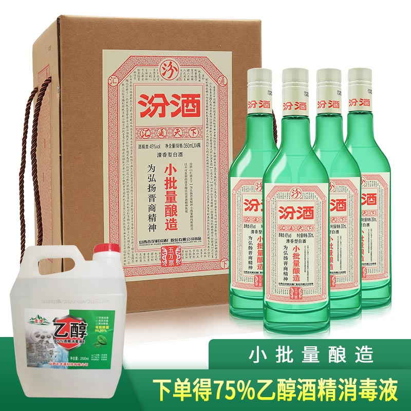 45°杏花村汾酒白酒整箱礼盒(小批量酿造)350ml(4瓶装)
