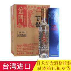 53°金门高粱酒 (百龙)台湾特产纯粮食白酒礼盒装整箱500ml(6瓶装)