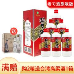 【习酒特卖】53°贵州茅台集团 习酒老习酒(1984)升级版  酱香型白酒500ml*6瓶