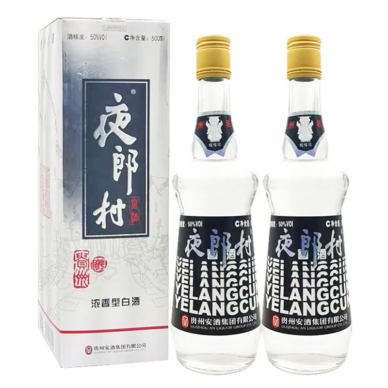 夜郎村窖酒50度 安酒集团 黑盒复古版500mlx2瓶 2019年