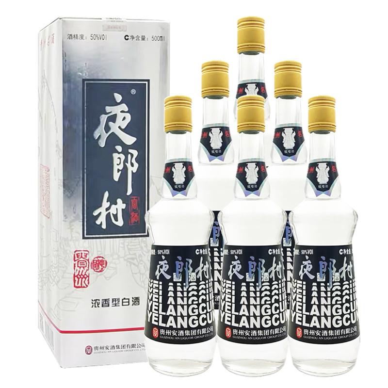 夜郎村窖酒50度 安酒集团 黑盒复古版500mlx6瓶 2019年
