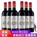 【2件9折·酒仙配送】拉蒙圣亚当法国原瓶进口波尔多AOP干红葡萄酒整箱装750ml*6